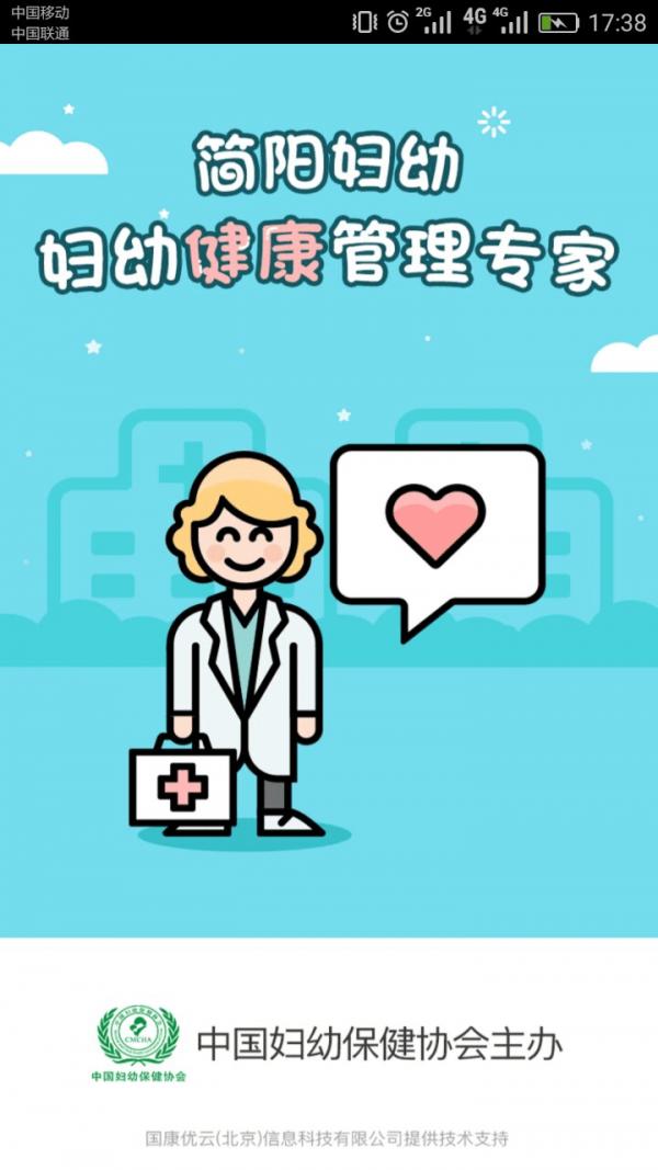 简阳妇幼软件截图0