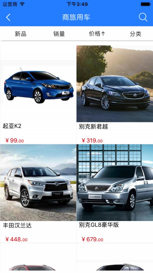 汽车租赁行业平台