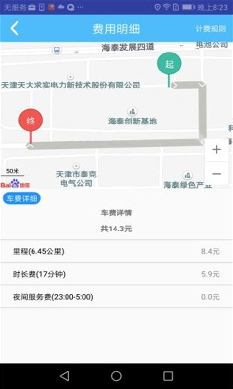 天津出行司机端软件截图2