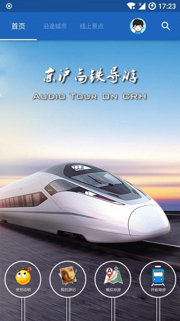 京沪高铁导游