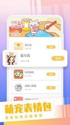 猫狗语翻译交流器软件截图3