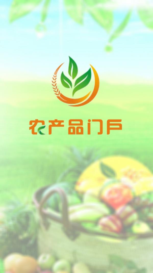 农产品行业门户