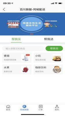 网纳百川软件截图2