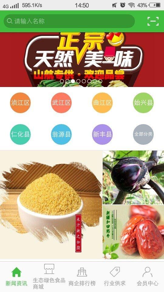 江西绿色食品平台