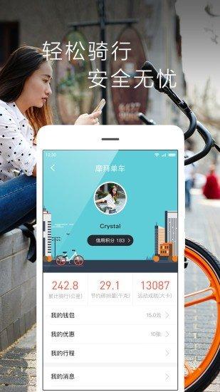 济南公共自行车