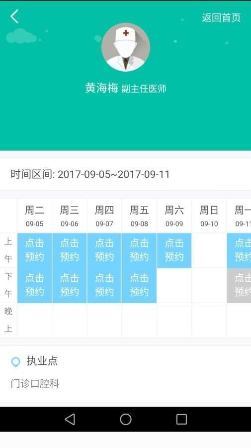 邵阳市一软件截图3