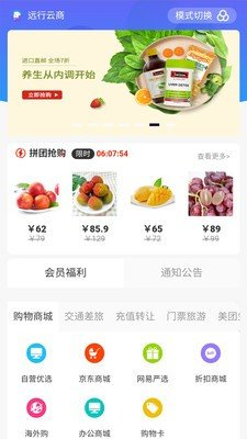 福利Plus平台