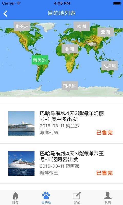 捷信国际邮轮