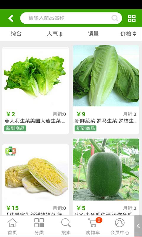 农特优产品