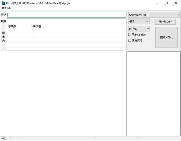 HTTPTester(http网址测试工具)下载