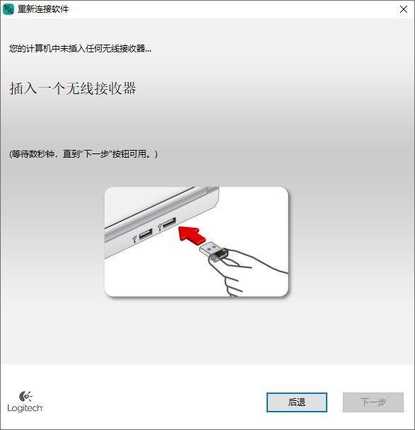 ConnectUtility(罗技无线设备对码软件)