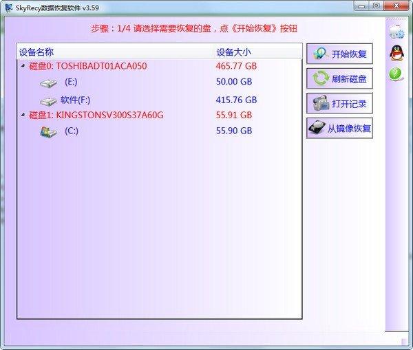 SkyRecy数据恢复软件下载