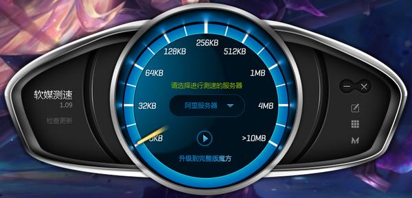 软媒测速下载