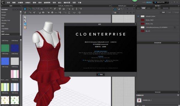 CLO Enterprise(服装设计软件)