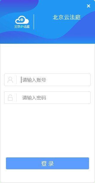 北京云法庭当事人端下载