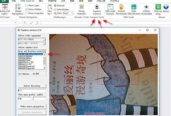 Excel摄像头截图插件