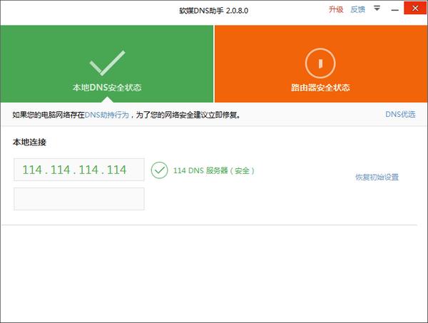 软媒DNS助手下载