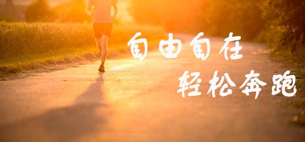 跑步app软件排行榜