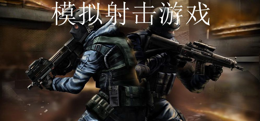 模拟射击游戏排行榜