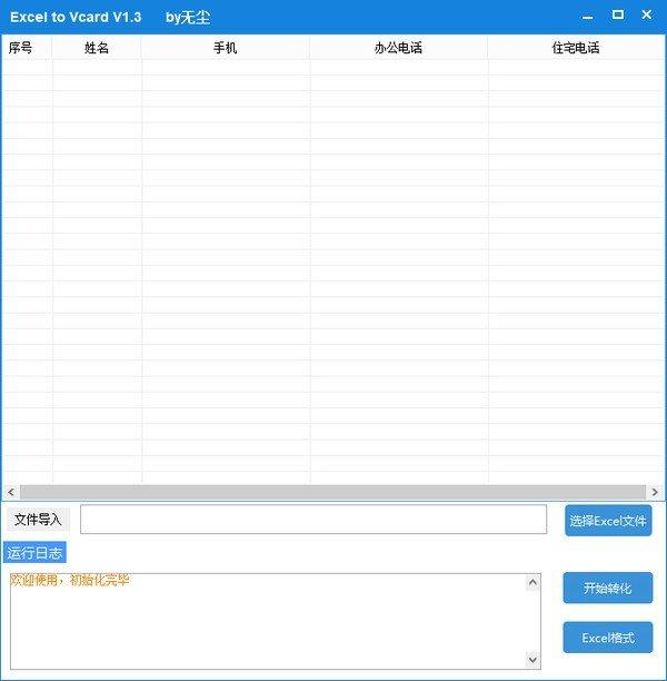 Excel to Vcard(Excel转化成通讯录)