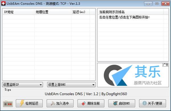 UsbEAm Consoles DNS(SteamDNS优选)