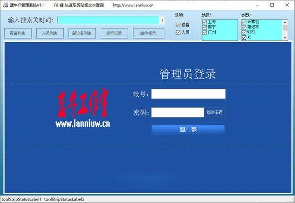 蓝牛IT管理系统