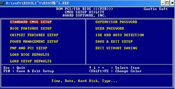 BIOS练习工具