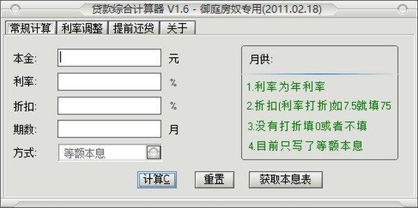贷款综合计算器下载