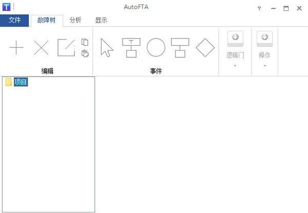 AutoFTA(故障树建模软件)下载