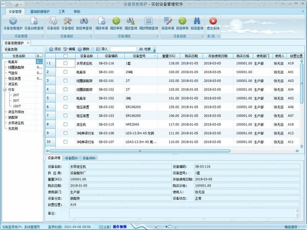 实创设备管理软件单机版