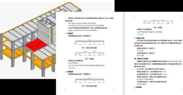 广联达BIM模板脚手架设计软件下载