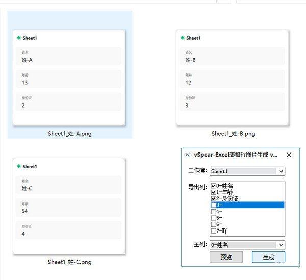 Excel表格行图片生成工具下载