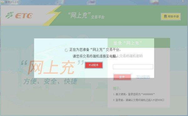 上海ETC网上充交易平台