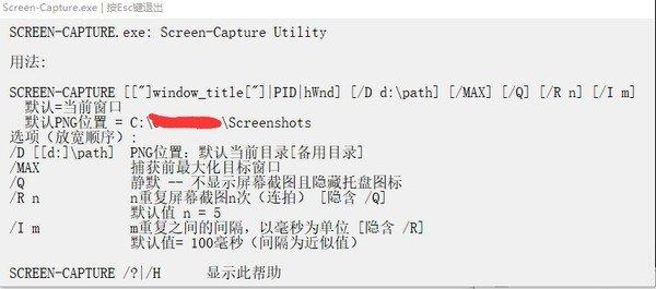 屏幕捕获截图工具