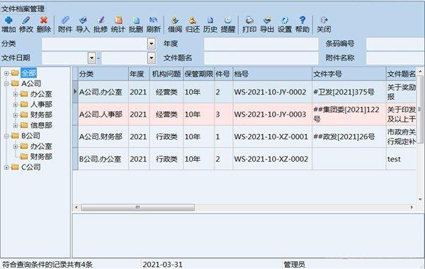 创奇文件档案管理软件下载