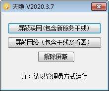 天隐(CAD联网屏蔽软件)