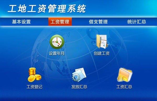 工地工资管理系统