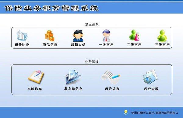 保险业务积分管理系统下载