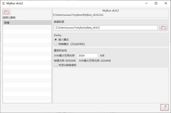 MyBox(简易工具集)下载