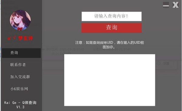 Q绑查询工具(kai ge)