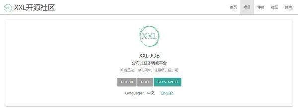 XXL-JOB(分布式任务调度平台)