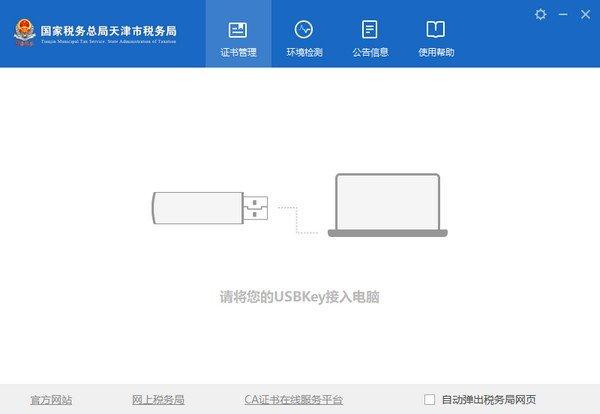 天津市税务局数字证书管理系统
