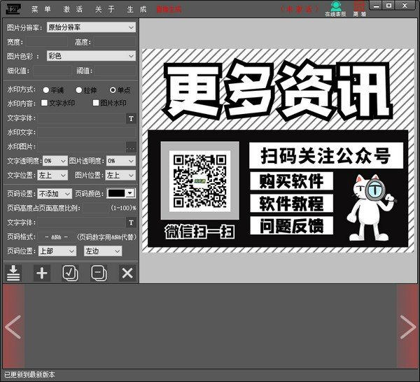 I2P图片转PDF合成工具下载