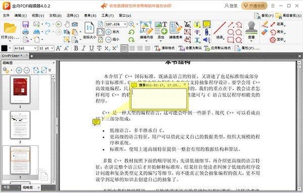 金舟PDF编辑器下载