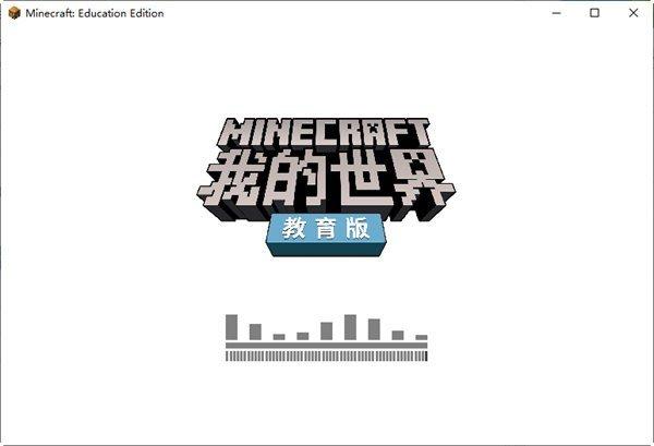 Minecraft我的世界教育版