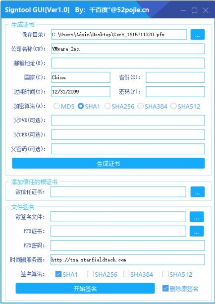 Signtool-GUI(数字签名制作及签名工具)