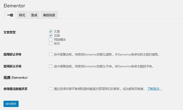Elementor(WordPress页面构建器)