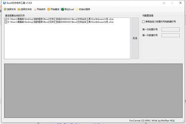 Excel文件合并工具下载