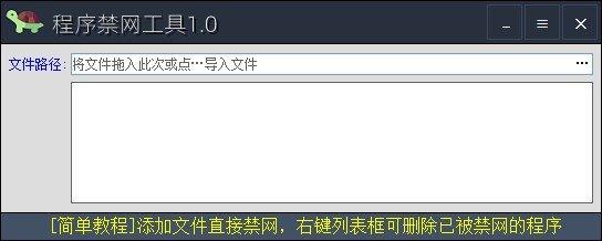 程序禁网工具下载