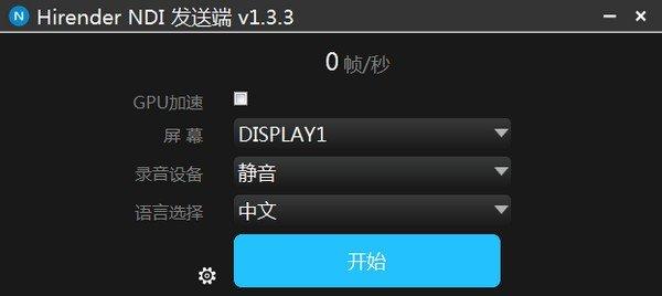 Hirender NDI(全媒体总控软件)下载